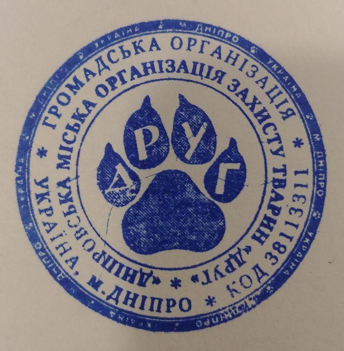 Pomoc dla schroniska Friend na Ukrainie - logotyp/zdjęcie